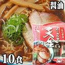 旭川ラーメン らーめんや 天金 醤油ラーメン 10食入り袋麺 北海道ご当地ラーメン、銘店のラーメンの味が楽しめる、…