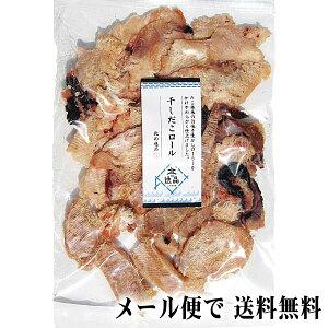 ポイント消化 珍味 乾物 食品(メール便なら送料無料)干しだこロール 120g 干した たこをローラーにかけ、スライスしたおつまみ珍味。北海道グルメ食品 魚介類・水産加工品 タコ