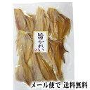 ポイント消化 珍味 乾物 食品(メール便なら送料無料)干し 旨かれい 120g 北海道の珍味、干しカレイ。鰈を乾燥させ…