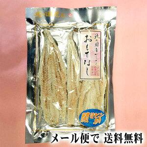ポイント消化 珍味 乾物 食品(メール便なら送料無料)開きピン助スケトウダラ 122g 北海道の珍味寒干し助宗鱈。すけそうだらを乾燥させたおつまみです。干物でそのまま食べても塩味が