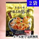 ポイント消化 総菜 食品(メール便なら送料無料)北海道十勝名物 豚丼 2袋 郷土料理ぶた丼が電子レンジでわずか1分で…