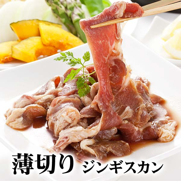 焼肉 薄切りジンギスカン ラム肉 2袋で600g 北海道旭川のジンギスカン専門店の味付けジンギスカン。ホットプレートや、フライパンでの調理、バーベキューBBQや野外で網焼きもできます。北海道グルメ食品 肉・肉加工品 羊肉 ラム