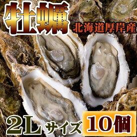 ギフト 牡蠣 かき 北海道 厚岸 殻付き 活牡蠣 2Lサイズ(約10個) 生牡蠣 冷蔵 マルえもん ギフト
