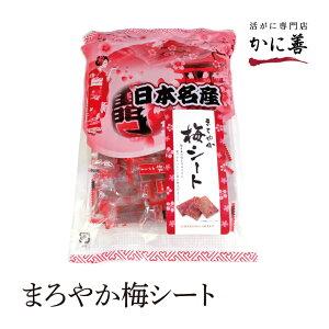メール便送料無料 1000円 ポッキリ 珍味 おつまみ日本名産 まろやか梅シート 年内発送