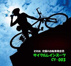 レインウェア 自転車 自転車用 上下組 メンズ レディース 男女兼用 梅雨 レインスーツ 通学 通勤 サイクル サイクリング ジュニア 防水 ウィンドブレーカー かっこいい シンプル 上下CY-003 サイクルレインスーツ