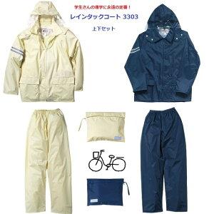 レインウェア 自転車 通学用レ...