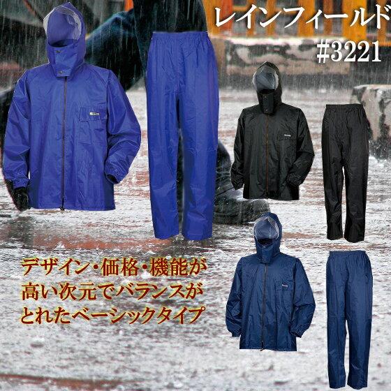 【合羽 雨合羽 自転車 通学 カッパ かっぱ 雨具】 レインスーツ #3221 レインウェア 上下