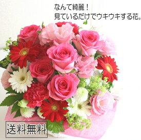 【新鮮な花をお届け】ピンクや赤の華やかアレンジメント 送料無料 花 薔薇 バラ ガーベラ フラワーギフト お祝い 誕生日 結婚記念日 母の日 クリスマス プロポーズ バレンタイン ホワイトデー プレゼント ピンク