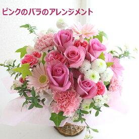 【新鮮な花をお届け】ピンクのバラのアレンジメント 送料無料 花 薔薇 ガーベラ フラワーギフト お祝い 誕生日 結婚記念日 母の日 お見舞い 入学 卒業 送別 退職 バレンタインデー ホワイトデイ プレゼント 華やか 生花 花贈る 送る 生花