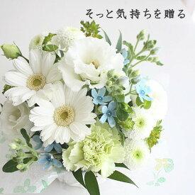白とブルーの花のアレンジメント 送料無料 お供え花 花 ギフト 花束 フラワーギフト お悔み 四十九日 贈る花 生花 送る花 トルコ桔梗 ガーベラ ブルースター