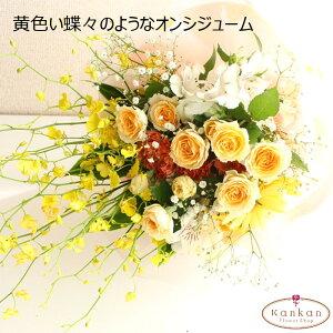 【新鮮な花をお届け】 オレンジの花とオンシジュームの花束 送料無料 ガーベラ 花ギフト フラワーギフト プレゼント お祝い 結婚祝い 記念日 誕生日 母の日 敬老の日 プロポーズ ホワイト