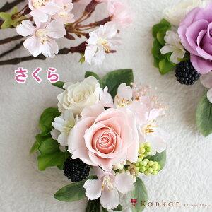 【送料無料】桜 プリザーブドフラワーのコサージュ さくら こさーじゅ プリザ 入園 入学式 卒園 卒業式 結婚式 パーティ フォーマル スーツ ワンピース ドレス 花 フラワー バラ ピンク 紫
