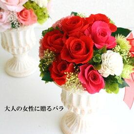 大切な人に贈るバラのプリザーブドフラワー(レッド) 送料無料 花 ギフト フラワーギフト 誕生日 結婚祝い 敬老の日 記念日 還暦祝い 女性 真紅のバラ ローズ カーネーション