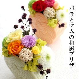 和のプリザーブドフラワー「くみひも」/送料無料 プリザーブドフラワー 花 ギフト フラワーギフト 母の日 プレゼント 贈り物 バラ マム