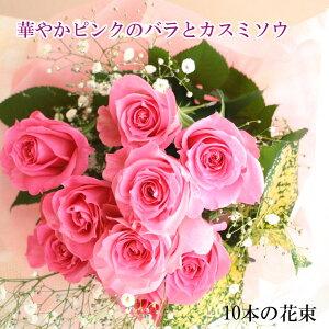 ピンクのバラ10本とかすみそうの花束 送料無料 花 ギフト 花束 豪華 フラワーギフト お祝い 結婚祝い 記念日 誕生日 クリスマス プレゼント ホワイトデイ 母の日 ブーケ ローズ