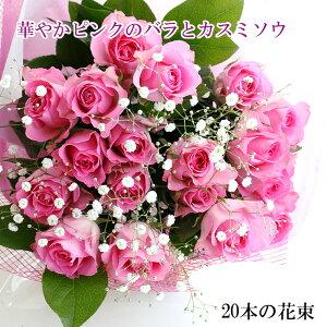 ピンクのバラ20本とかすみそうの花束 送料無料 花 ギフト 花束 豪華 フラワーギフト お祝い 結婚祝い 記念日 誕生日 クリスマス プレゼント ホワイトデイ 母の日 ブーケ ローズ