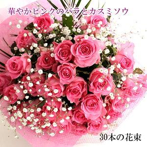 ピンクのバラ30本とかすみそうの花束 送料無料 花 ギフト 花束 豪華 フラワーギフト お祝い 結婚祝い 記念日 誕生日 クリスマス プレゼント ホワイトデイ 母の日 ブーケ ローズ