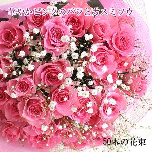 ピンクのバラ50本とかすみそうの花束 送料無料 花 ギフト 花束 豪華 フラワーギフト お祝い 結婚祝い 記念日 誕生日 クリスマス プレゼント ホワイトデイ 母の日 ブーケ ローズ