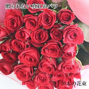 赤いバラ30本の花束 送料無料 花 ギフト 花束 豪華 フラワーギフト お祝い 結婚祝い 記念日 誕生日 クリスマス プレゼント ホワイトデイ 母の日 ブーケ ローズ
