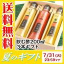 【夏ギフト】飲む酢3本ギフト N-30