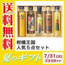 【夏ギフト】柑橘王国人気5点セット V-41