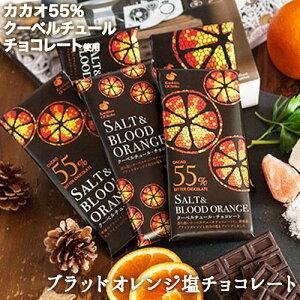 【ポイント5倍】ブラッドオレンジ 塩 チョコレート クーベルチュール オレンジピール 伯方の塩 板チョコ