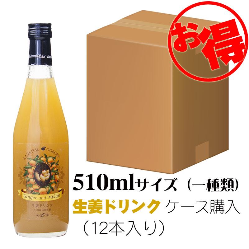 生姜ドリンク510ml(大瓶) 12本入りケース購入