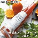 【ブラッドオレンジジュース】 ブラッドオレンジ 100% ジュース みかん 柑橘 【愛媛ブラオレジュース】 ポイント5倍 …