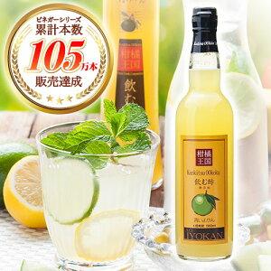 飲む酢青伊予柑560 飲む酢 柑橘ビネガー 飲むお酢 ビネガードリンク 果実酢 お酢ドリンク お酢 クエン酸