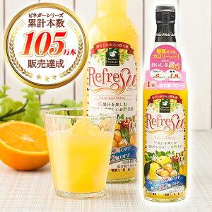健康飲む酢リフレス560 健康酢 健康ドリング 低糖質 ヘルシー 花粉症 糖質オフ カロリーオフ