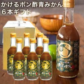かけるポン酢6本 ギフト お酢 手作り 和風ダシ  健康 美容 人気商品