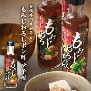 もみポン伊予柑蜜柑 お酢 手作り 和風ダシ  もみじおろし 減塩