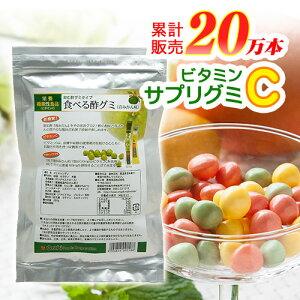 食べる酢グミ徳用 青みかん グミ ビタミンC 飲むお酢 お酢グミ 酢グミ 柑橘グミ 酸っぱいグミ