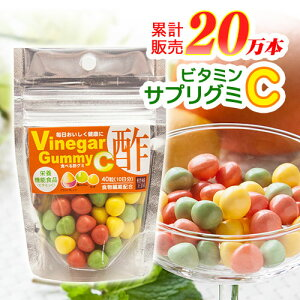 食べる酢グミ MIX 48g グミ ビタミンC 飲むお酢 お酢グミ 酢グミ 柑橘グミ 酸っぱいグミ