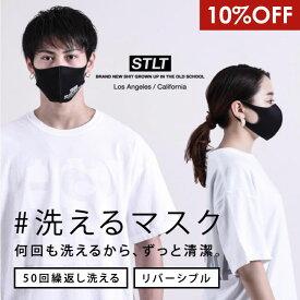 【10%OFF 〜7/14(火)9:59】 黒マスク 大きめ かっこいい マスク 黒 おしゃれ メンズ 洗えるマスク 洗える 布 夏 ウレタンマスク ブラック グレー 大人 レディース 生地 3d 立体 ウレタン リバーシブル ファッションマスク mask ブランド STLT MASK サテライト 7305