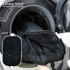 洗濯ネット バッグ 学生服 スーツ 3WAY 収納 スーツバッグ 大型 大 丈夫 保管 制服 学生 カンコー ウォッシャブルスーツバッグ NV131-07