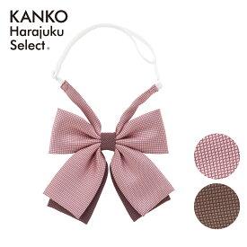 スクール リボン 制服 ピンク ブラウン 女子 通学 女子高校生 ( スクールリボン りぼん 高校 中学 学生 女子高生 女子学生 人気 かわいい なんちゃって制服 カンコー ) KR02