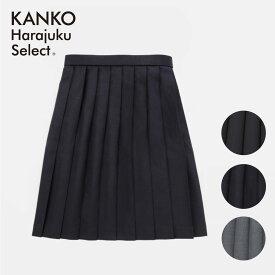 制服 スカート なんちゃって制服 無地 ネイビー チャコール ブラック 48センチ丈 日本製 カンコー ( スクールスカート プリーツスカート 大きいサイズ 紺 通年 通学 学生 かわいい 高校生 中学生 面接 送料無料 ) KHS213