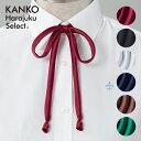 制服 リボン ひも 赤 黒 青 茶 緑 カンコー 日本製 ( ひもリボン 紐リボン リボン スクールリボン 紐 ひも 無地 エン…