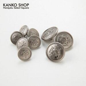 ボタン 釦 ブレザー 【 セット 9個 】 シルバー 20mm (21mm) 15mm 真鍮 ( 制服 スクール メタル釦 かぶせ釦 金属 アイリス ) KHS603