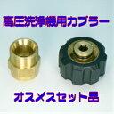 ケルヒャー用カプラー(オスメスセット品)【KARCHER】高圧洗浄機用カプラー3/8サイズ 取付け用