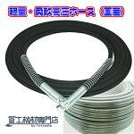 高圧洗浄機,洗車機用・高圧ホース921-10M