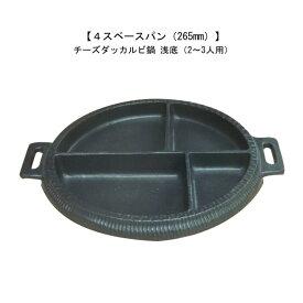 4スペースパン265mm(ミニチーズタッカルビ鍋)【送料無料サービス中】