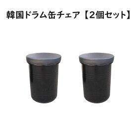 韓国 ドラム缶チェア イス【2個セット】スツール アウトレット 新品 格安販売