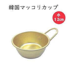 マッコリカップ 小 12cm