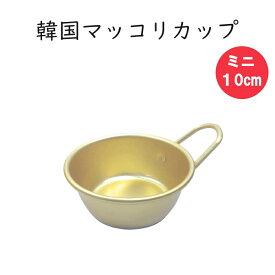 マッコリカップ ミニ 10cm
