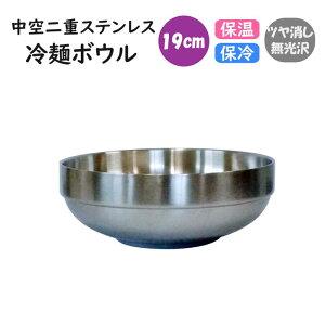 中空二重ステンレス 冷麺ボウル 19cm