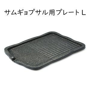 サムギョプサル プレート鉄板 Lサイズ 韓国 業務用 焼肉店 開業【送料無料サービス】