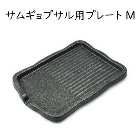 サムギョプサル プレート 鉄板 Mサイズ 韓国 業務用 焼肉店 開業【送料無料サービス】