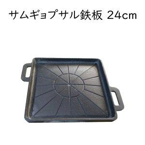 サムギョプサル 鉄板 プレート24cm 一人焼肉 韓国 大衆食堂 開業